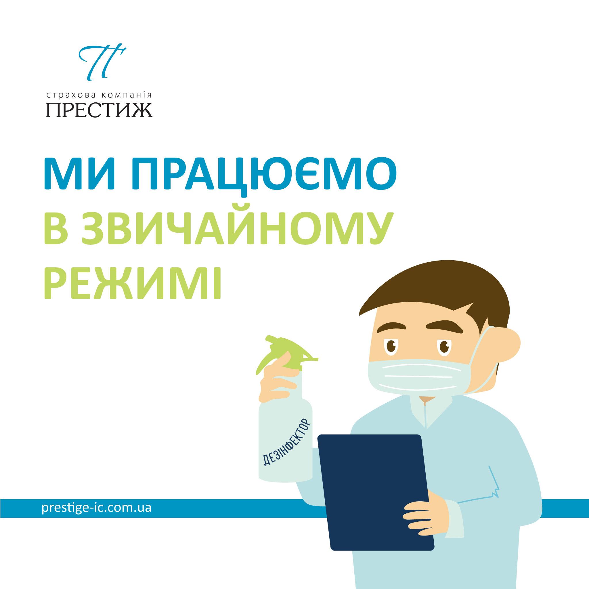 2020_03_20_UA.jpg