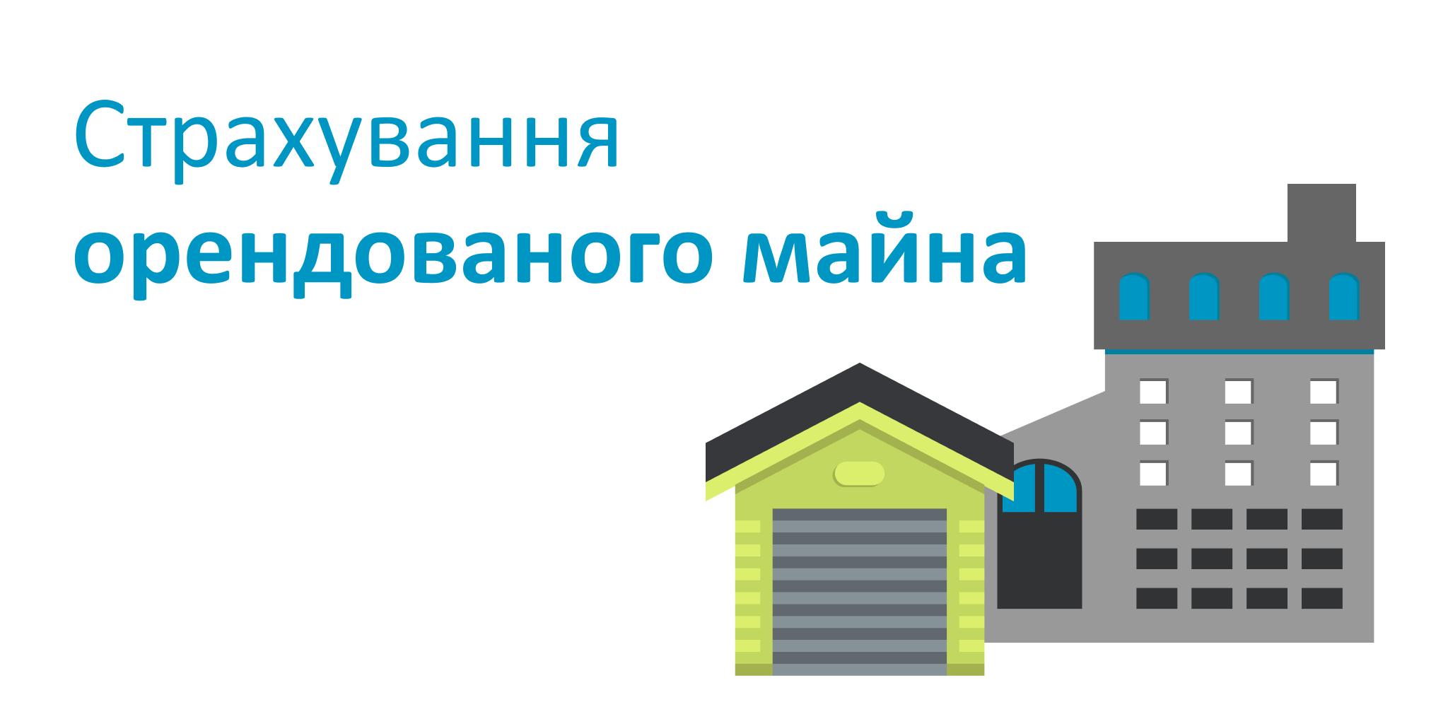 """Страхування орендованого майна у Страховій компанії """"ПРЕСТИЖ"""""""