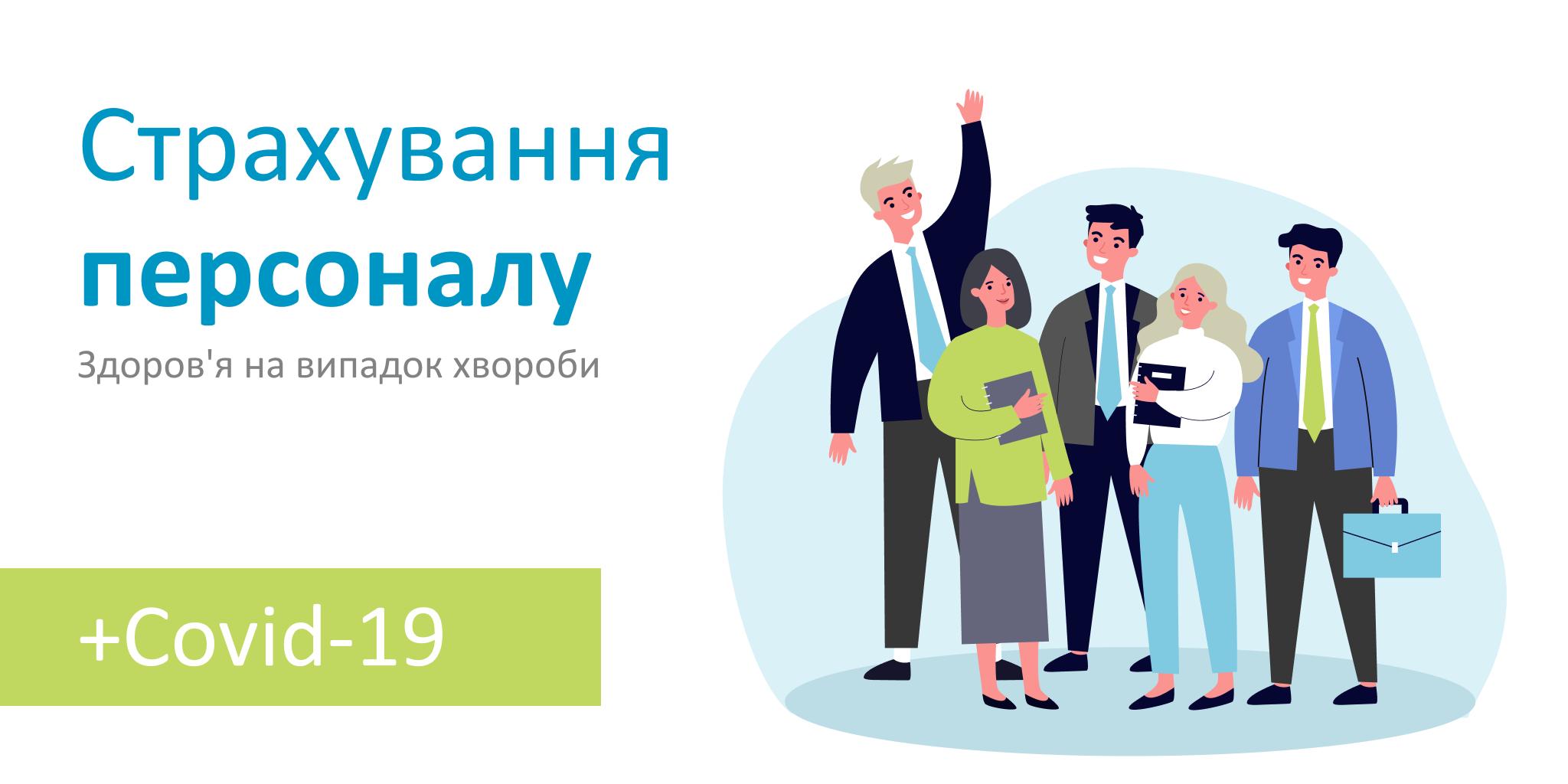 Укр Виплата Ковід 10.09.2021.png